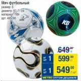 Скидка: Мяч футбольный