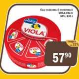 Скидка: Сыр плавленый Viola Valio 50%