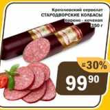 Кремлевский сервелат Стародворские колбасы, Вес: 350 г