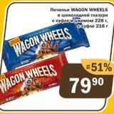 Печенье Wagon Wheels в шоколадной глазури, Количество: 1 шт
