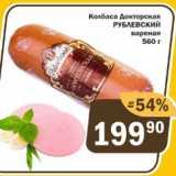 Колбаса Докторская Рублевский вареная, Вес: 560 г