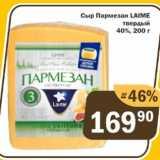 Сыр Пармезан Laime 40%, Вес: 200 г