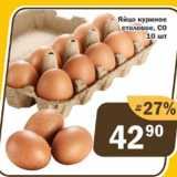 Яйцо куриное столовое С0, Количество: 10 шт