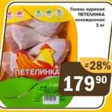 Голень куриная Петелинка, Вес: 1 кг