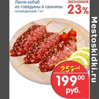 Калорийность люля кебаб свинина говядина