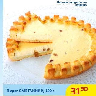 Акция - Пирог СМЕТАННИК