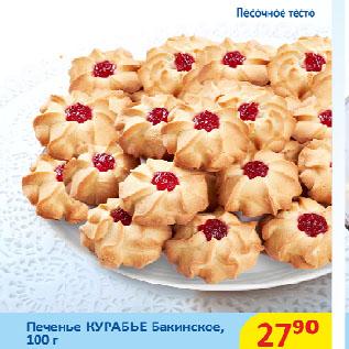 Акция - Печенье КУРАБЬЕ Бакинское