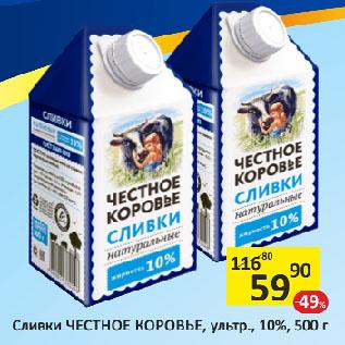 Акция - Сливки Честное Коровье, ультр., 10%