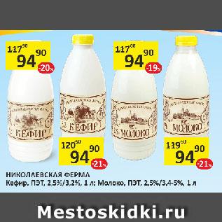 Акция - НИКОЛАЕВСКАЯ ФЕРМА Кефир, ПЭТ, 2,5%/3,2%; Молоко, ПЭТ, 2,5%/З,4-5%