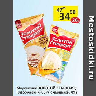 Акция - Мороженое ЗОЛОТОЙ СТАНДАРТ, Классический, 86 г/ с черникой, 89 г