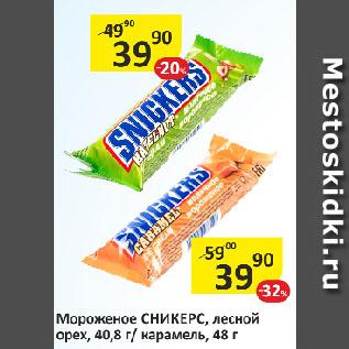 Акция - Мороженое СНИКЕРС, лесной орех, 40,8 г/ карамель, 48 г