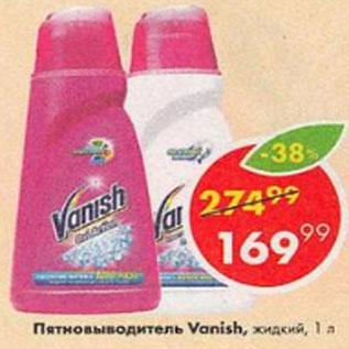 Акция - Пятновиводитель Vanish