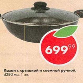 Акция - Казан с крышкой и съемной ручкой d 280мм