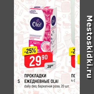 Акция - ПРОКЛАДКИ ЕЖЕДНЕВНЫЕ OLA! daily deo, бархатная роза, 20 шт.
