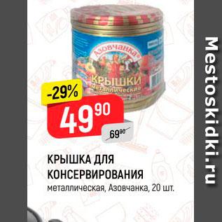 Акция - КРЫШКА ДЛЯ  КОНСЕРВИРОВАНИЯ  металлическая, Азовчанка, 20 шт.
