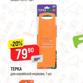 Акция - ТЕРКА  для корейской моркови, 1 шт.