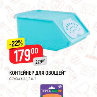 Акция - КОНТЕЙНЕР ДЛЯ ОВОЩЕЙ объем 7,6 л, 1 шт.