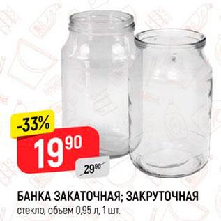 Акция - БАНКА ЗАКАТОЧНАЯ; ЗАКРУТОЧНАЯ стекло, объем 0,95 л, 1 шт.