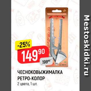 Акция - ЧЕСНОКОВЫЖИМАЛКА РЕТРО-КОЛОР 2 цвета, 1 шт.