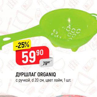 Акция - ДУРШЛАГ ORGANIQ с ручкой, d 20 см, цвет лайм, 1 шт.