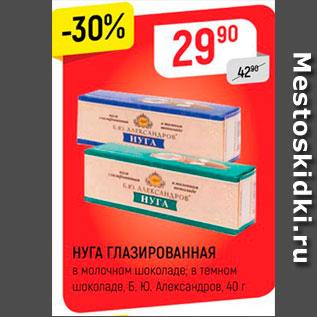 Акция - НУГА ГЛАЗИРОВАННАЯ в молочном шоколаде; в темном шоколаде, Б. Ю. Александров, 40 г