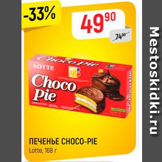 Акция - Печенье Choko-pie