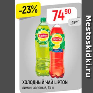 Акция - ХОЛОДНЫЙ ЧАЙ LIPTON  лимон; зеленый, 1,5 л