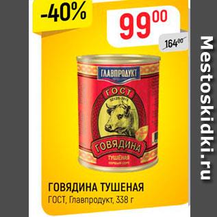 Акция - ГОВЯДИНА ТУШЕНАЯ  ГОСТ, Главпродукт, 338 г
