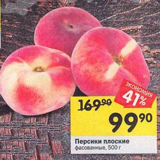 Акция - Персики  плоские фасованные