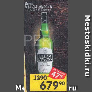 Акция - Виски WILLIAM LAWSON'S 40%