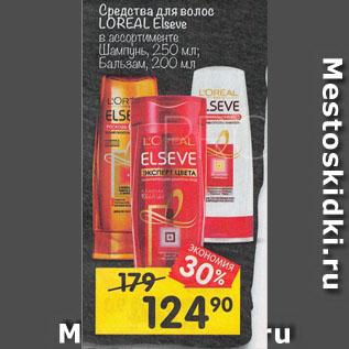 Акция - Средства для волос LOREAL PARIS Elseve в ассортименте Шампунь, 250 мл; Бальзам, 200 мл