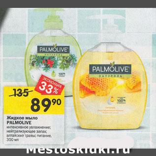Акция - Жидкое мыло  PALMOLIVE  интенсивное увлажнение;  нейтрализующее запах;  алтайские травы; питание
