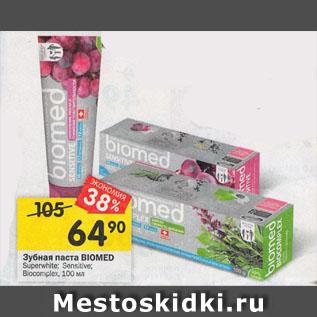 Акция - Зубная паста BIOMED Superwhite; Sensitive; Biocomplex
