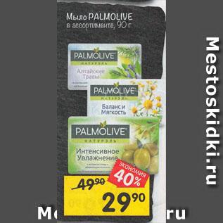 Акция - Мыло PALMOLIVE