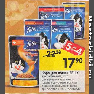 Акция - Корм для кошек FELIX в ассортименте