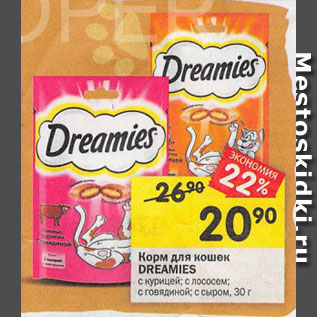 Акция - Корм для кошек DREAMIES с курицей; с лососем; с говядиной; с сыром