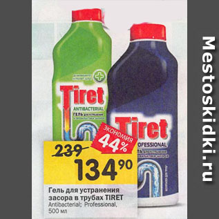 Акция - Гель для устранения засора в трубах TIRET Antibacterial; Professional