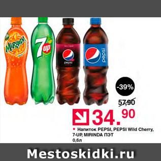 Акция - Напиток Pepsi, 7up, Mirinda