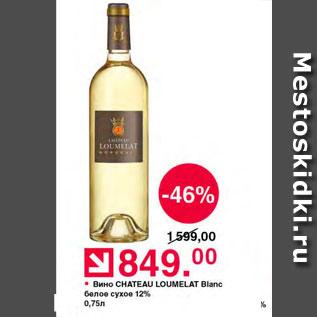 Акция - Вино Chateau Loumelat Blanс