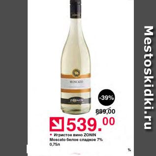 Акция - Игристое вино Zonin Moscalo
