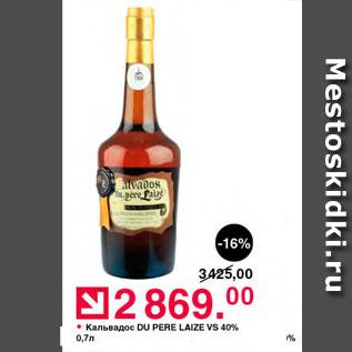 Акция - Кальвадос Du Pere Laize VS 40%