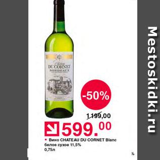 Акция - Вино Chateau Du Cornet