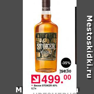 Акция - Виски Stoker