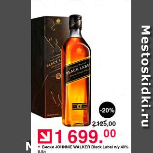 Акция - Виски Johnnie Walker