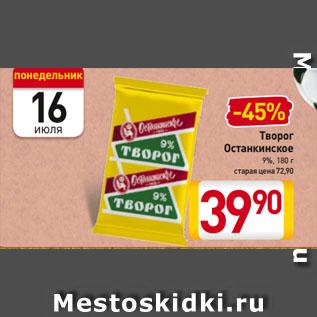 Акция - Творог  Останкинское  9%