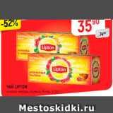 Магазин:Верный,Скидка:ЧАЙ LIPTON клюква-имбирь; малина, 25 пак. х 1,8 г