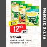 Магазин:Верный,Скидка:СУП KNORR куриный; сырный; грибной, с сухариками, 15,5-16 г