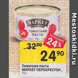 Магазин:Перекрёсток,Скидка:Томатная паста МАРКЕТ ПЕРЕКРЕСТОК