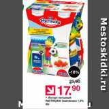 Магазин:Оливье,Скидка:Йогурт питьевой Растишка 1,6%