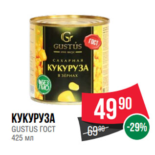 Акция - Кукуруза GUSTUS ГОСТ